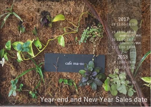 2017-18年末年始営業時間