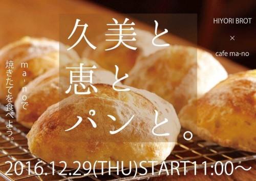 今年最後のパン祭り!