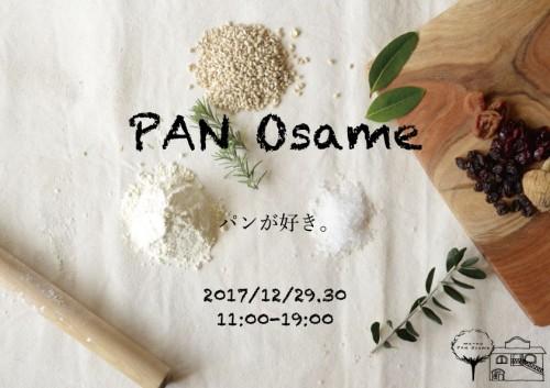 2017パン納め