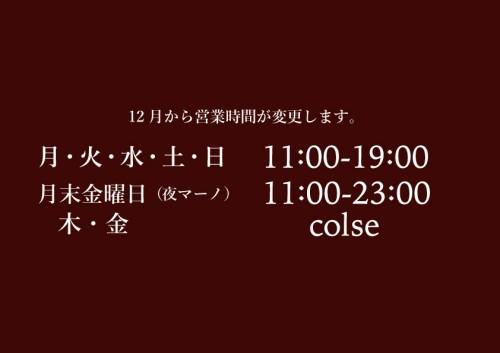 営業時間2017_12