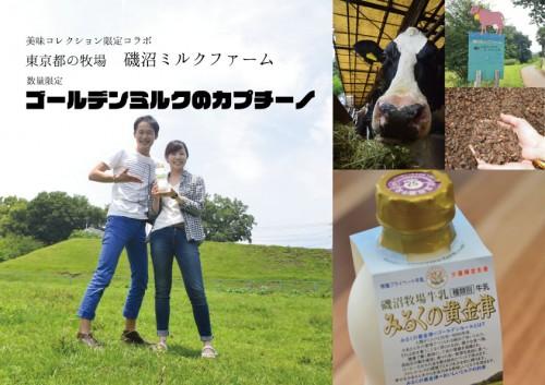 礒沼ファームミルクコラボ