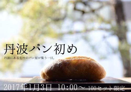 そして、3日はパン初めがあるのです。