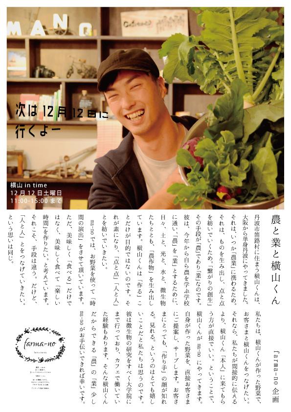 Farma-nokikaku_yokoyama2015_12