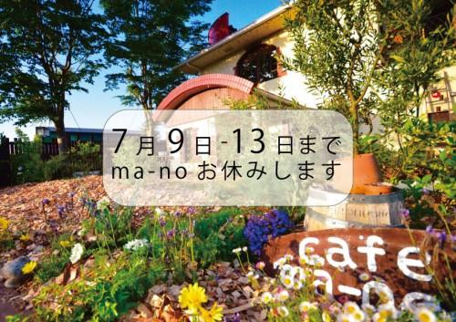 ma-no2018休み