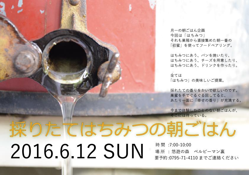 2016.6_ハチミツ朝ごはん